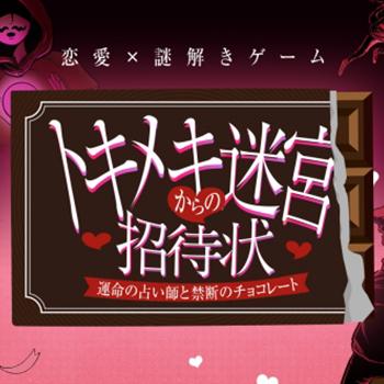 恋愛×謎解きゲーム「トキメキ迷宮からの招待状 ~ 運命の占い師と禁断のチョコレート ~」