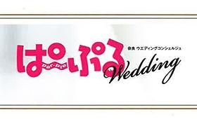 PAR-PLE Wedding