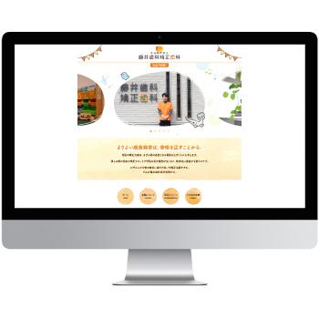 藤井歯科矯正歯科 Web Project