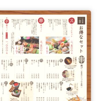 串菜 Menu Design