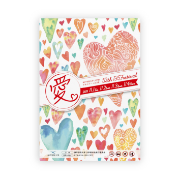 神戸学院大学 大学祭 Pamphlet Cover Design