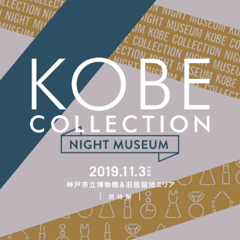 KOBE COLLECTION NIGHT MUSEUM
